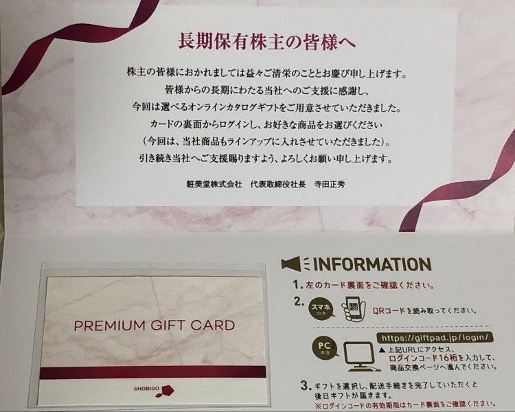 粧美堂から長期株主優待