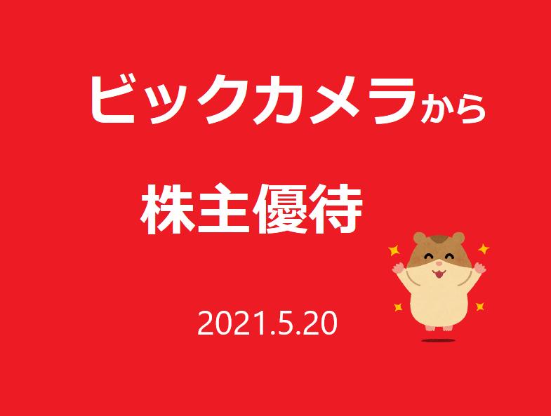 ビックカメラから株主優待2021.5.20
