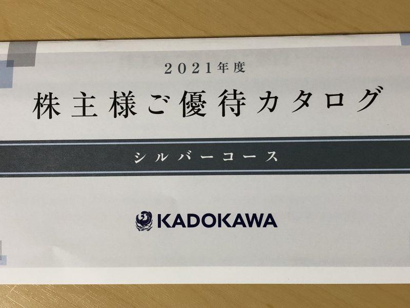 カドカワ 株主優待カタログ 2021