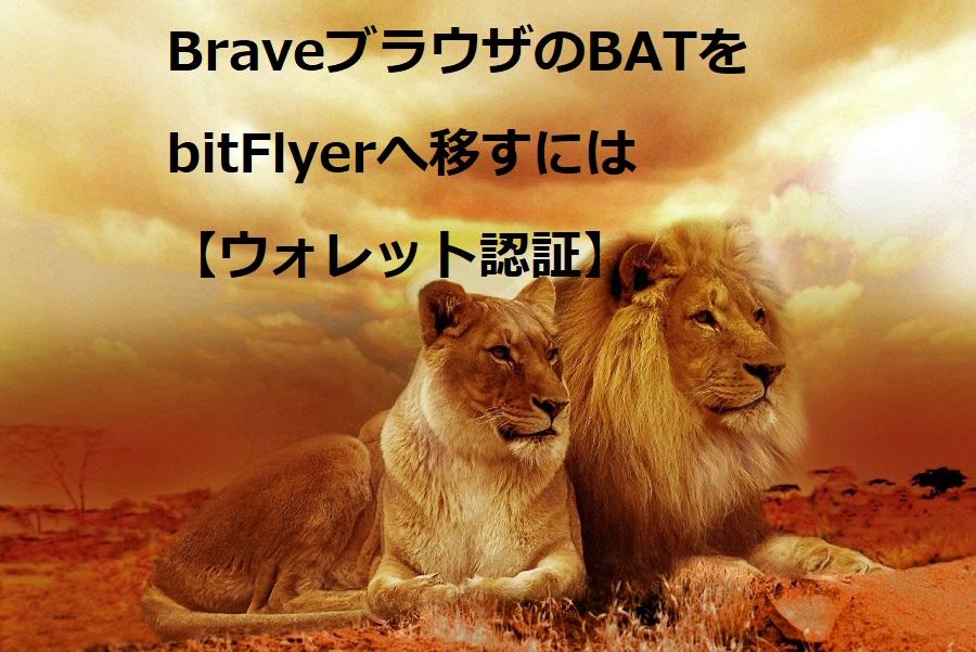 Braveブラウザのウォレット認証の方法