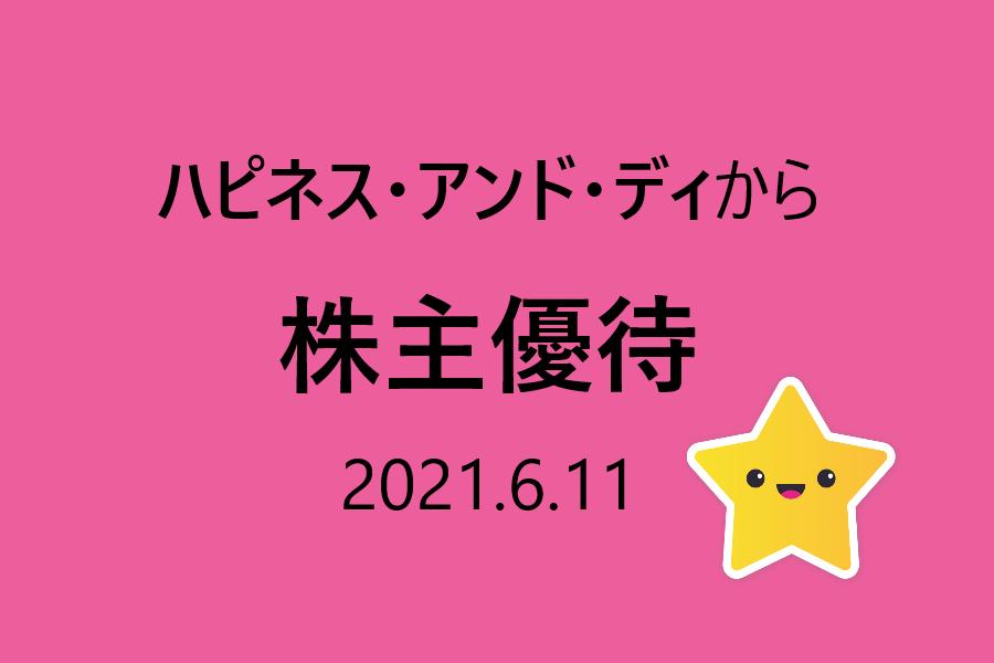ハピネス・アンド・ディから株主優待のダンシングストーンペンダント