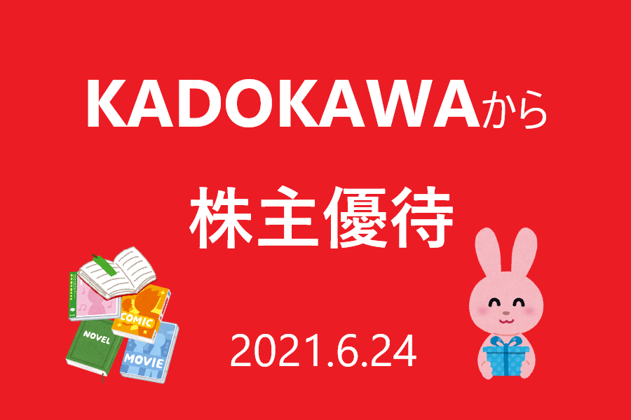 KADOKAWAから株主優待到着