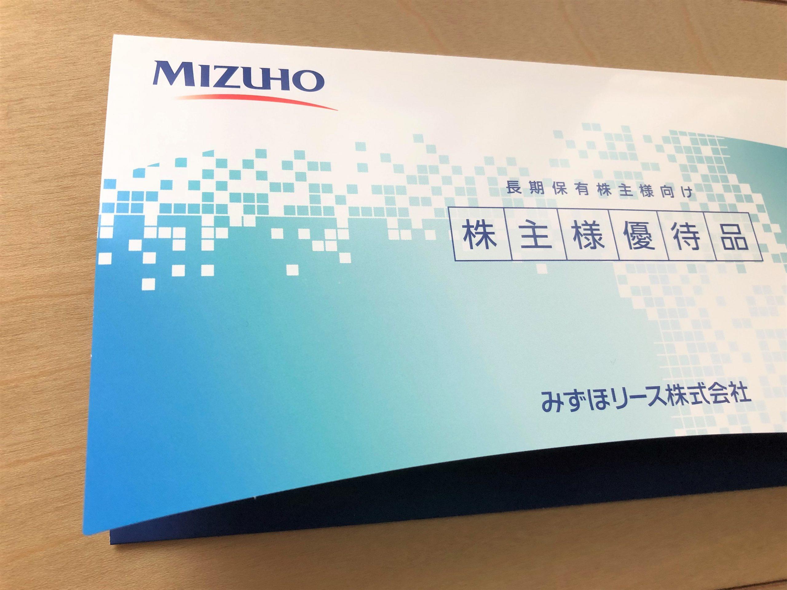 MIZUHO リース 株主優待