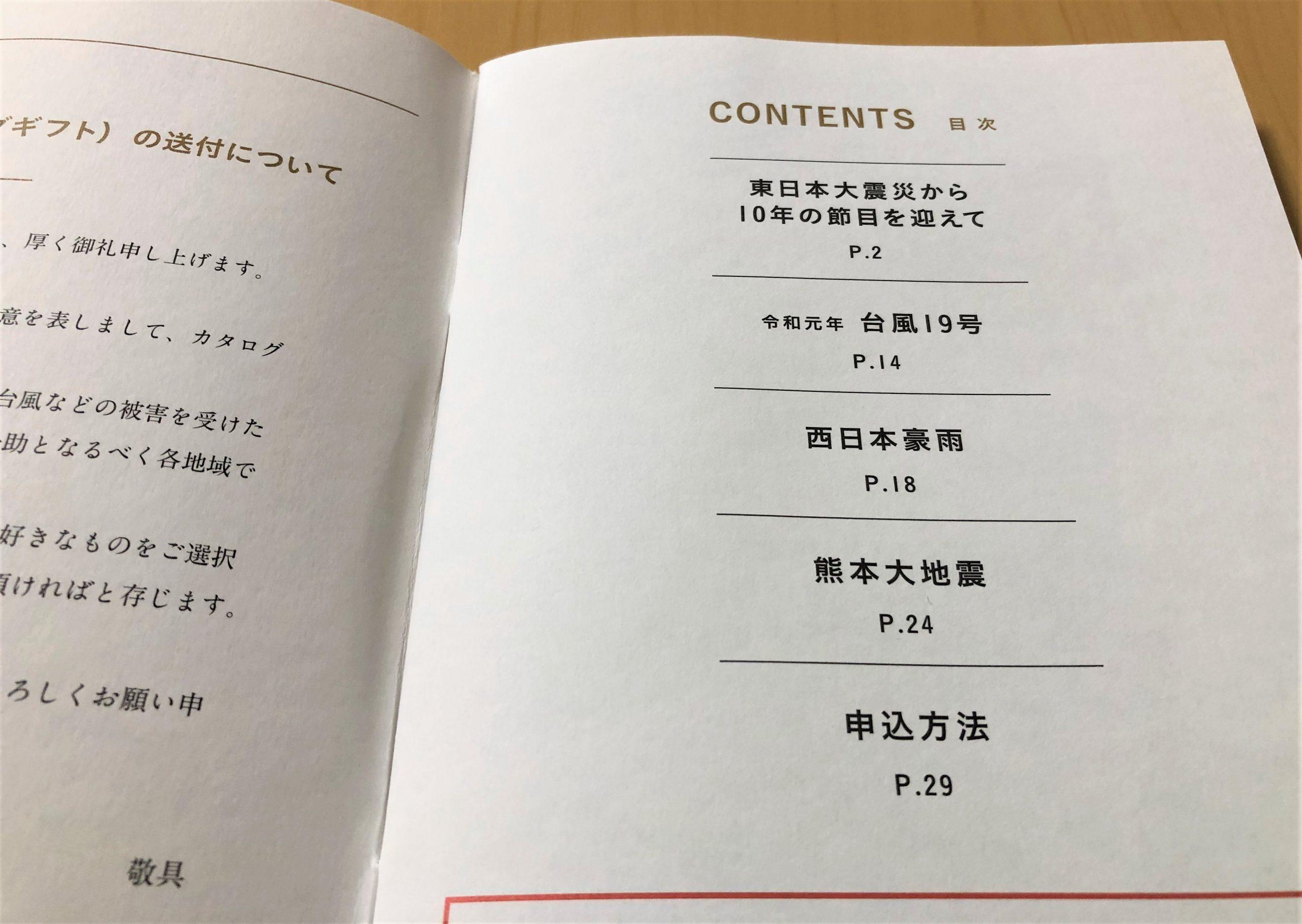 日本モーゲージサービス 優待 ギフトカタログ 2021 目次