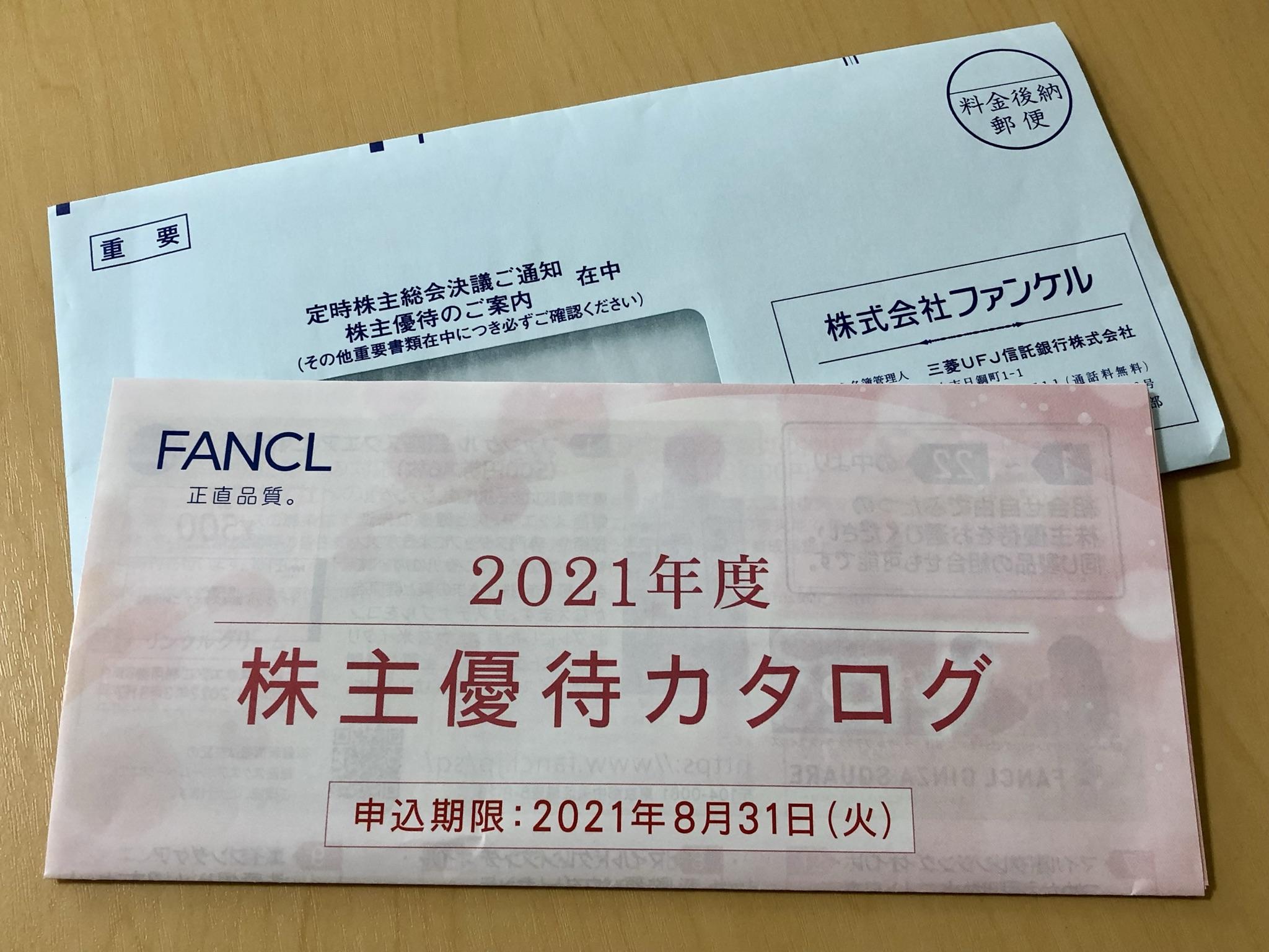 ファンケルから株主優待 2021年
