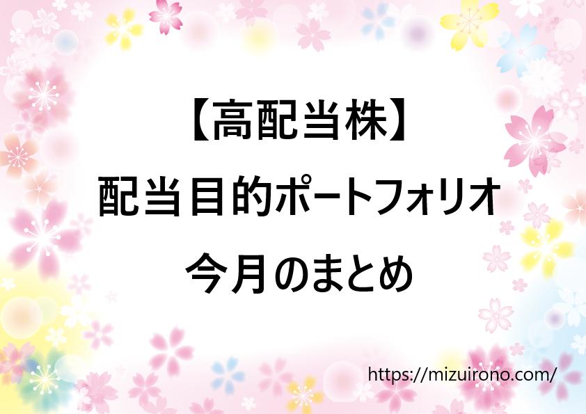 高配当株 配当目的ポートフォリオ 2021年8月のまとめ https://mizuirono.com/