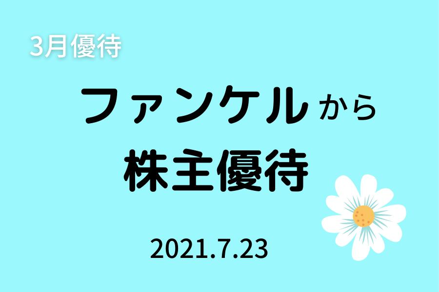 3月優待 ファンケルから株主優待