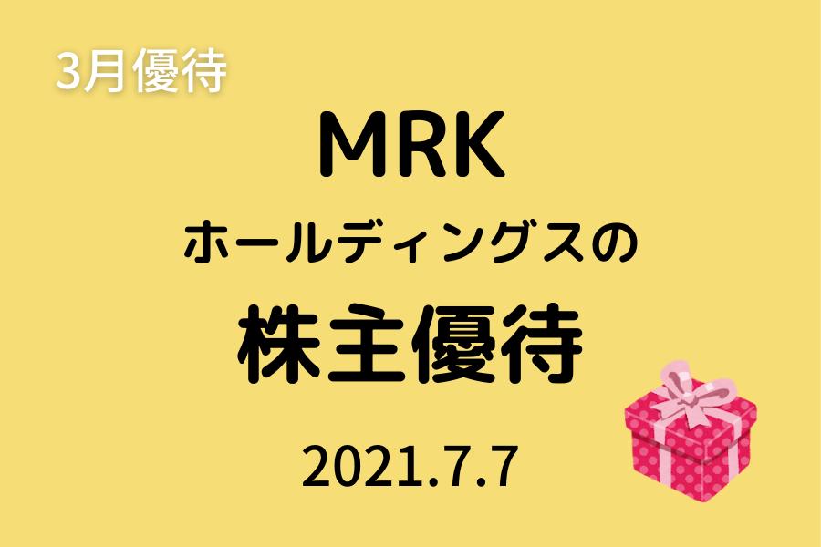 MRKホールディングス(マルコ)からの株主優待