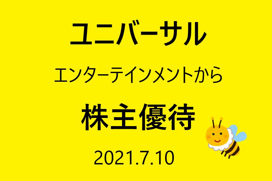 ユニバーサルエンターテインメントから株主優待