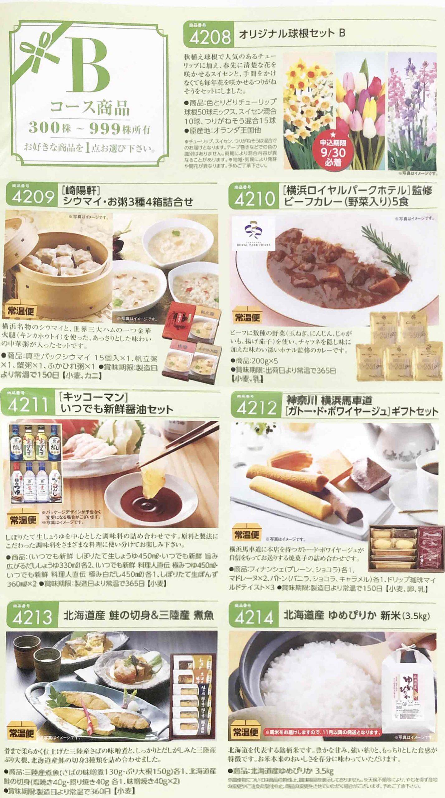 サカタのタネ 優待300株Bコース