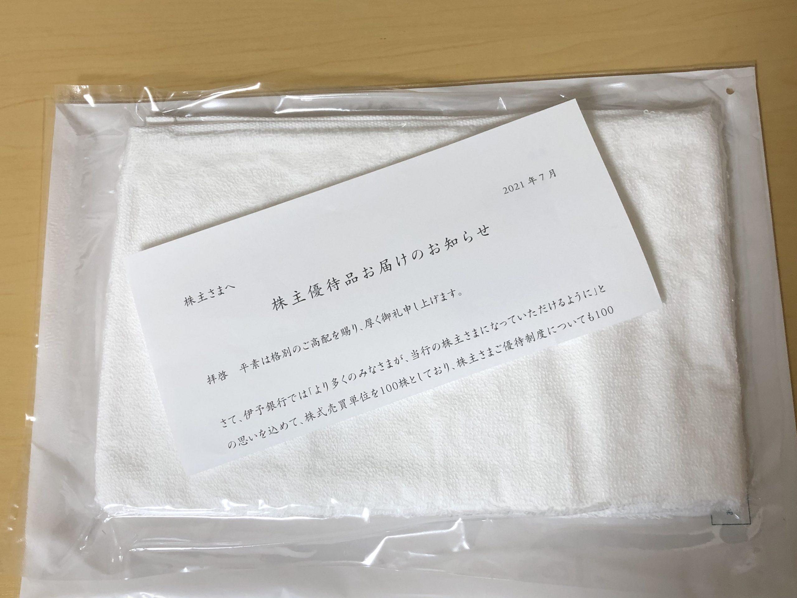 伊予銀行の株主優待タオル