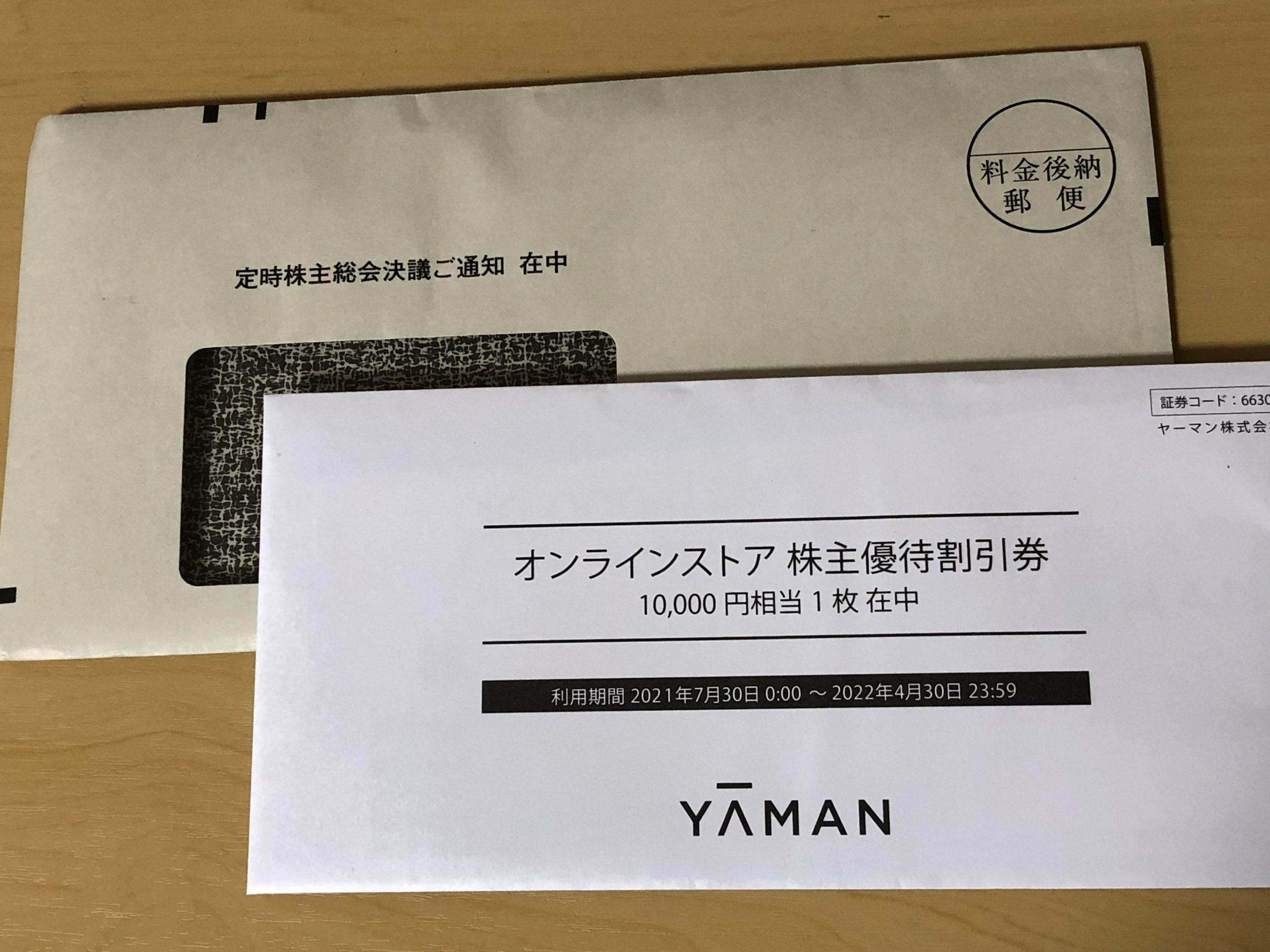 ヤーマン 株主優待割引券