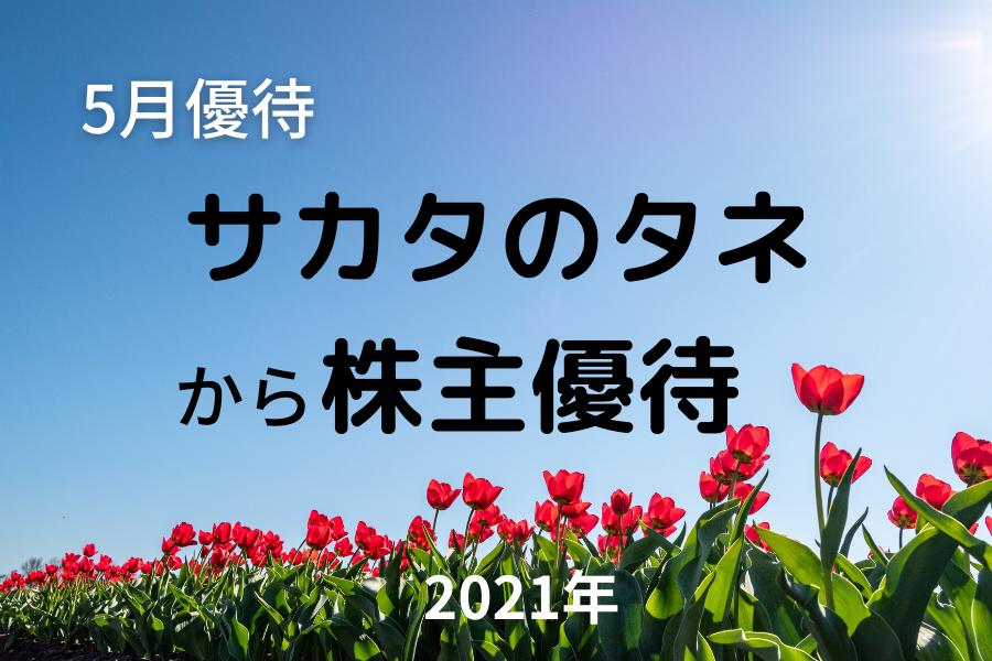 サカタのタネから株主優待2021 5月優待