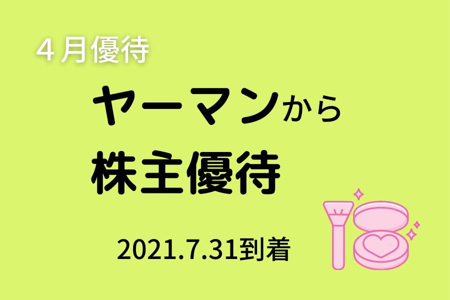 ヤーマンからの株主優待【4月優待】