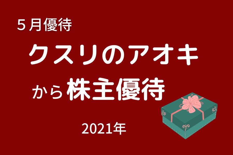 クスリのアオキから株主優待(5月優待)2021年