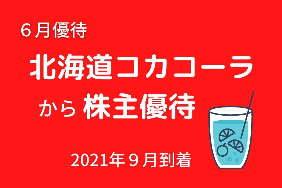 北海道コカ・コーラからの株主優待品到着 6月優待