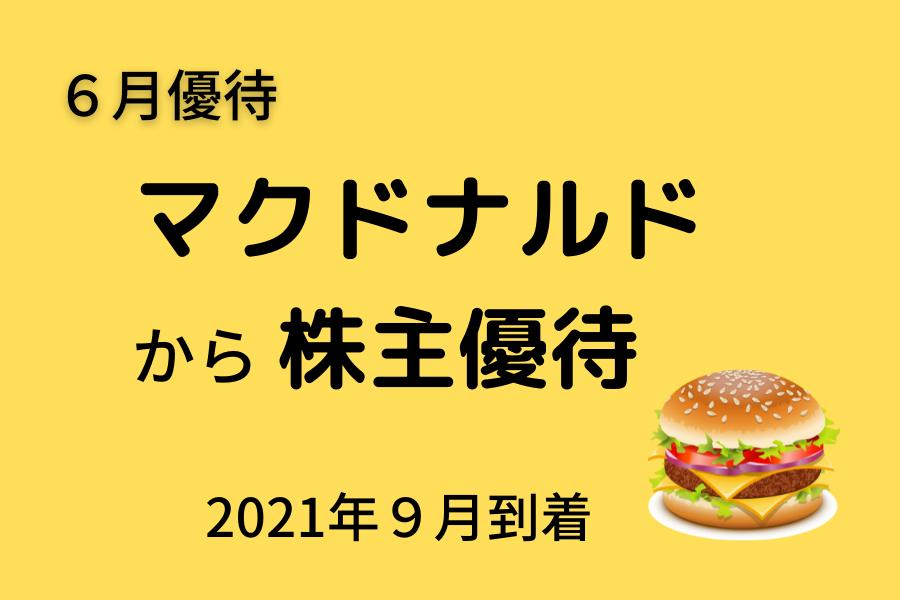 6月優待 日本マクドナルドから株主優待