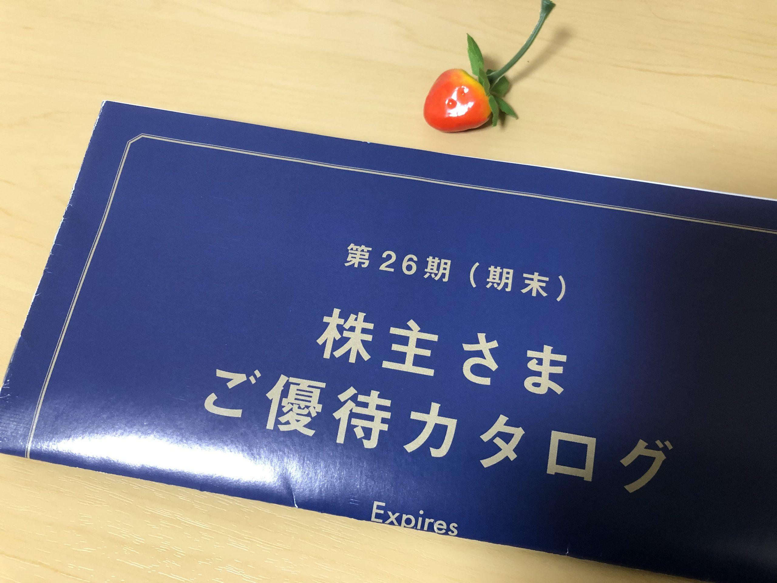 ブルーノ 株主優待カタログ